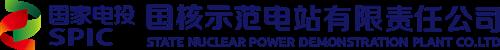 國核示(shi)範電站有限責任公司