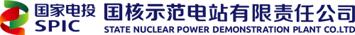 國(guo)核示範電站有限(xian)責任(ren)公(gong)司